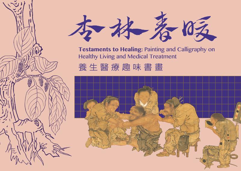 杏林春暖-養生醫療趣味書畫