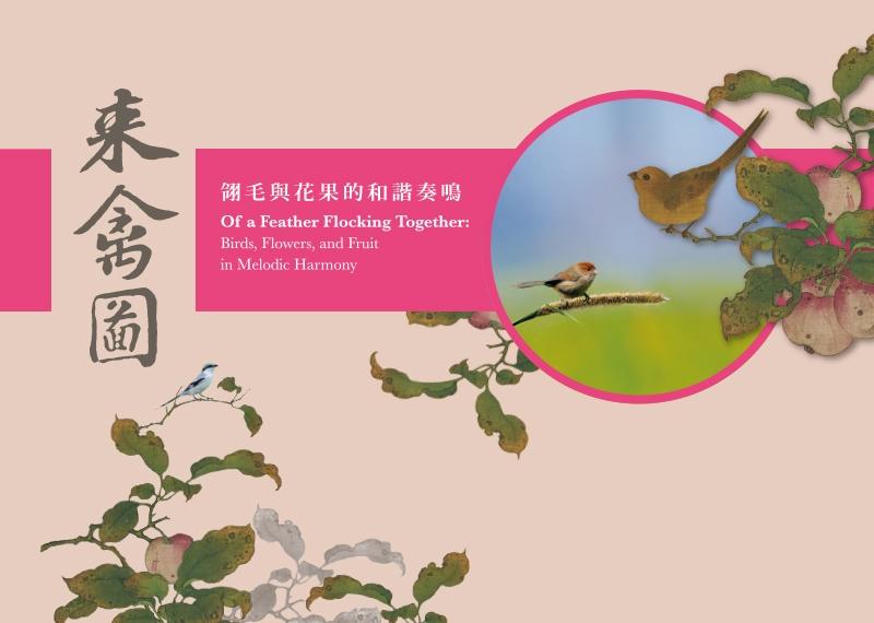 來禽圖—翎毛與花果的和諧奏鳴