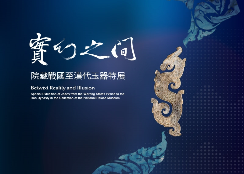 Betwixt Reality and Illusion – Special Exhibition of Jades from the Warring States Period to the Han Dynasty in the Collection of the National Palace Museum