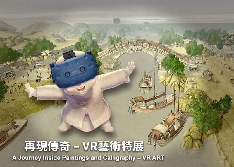 A Journey Inside Paintings and Calligraphy – VR ART
