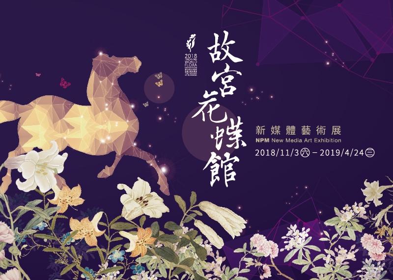 故宮花蝶館-新媒體藝術展
