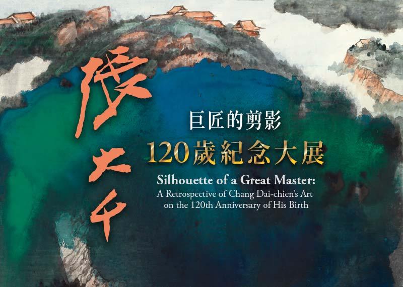 巨匠的剪影—張大千120歲紀念大展