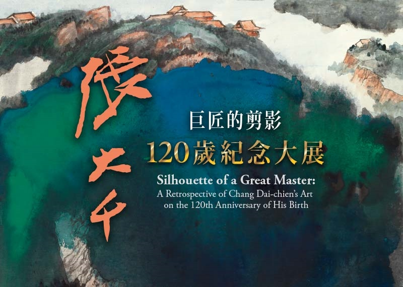 Silhouette of a Great Master: A Retrospective of Chang Dai-chien's Art on the 120th Anniversary of His Birth