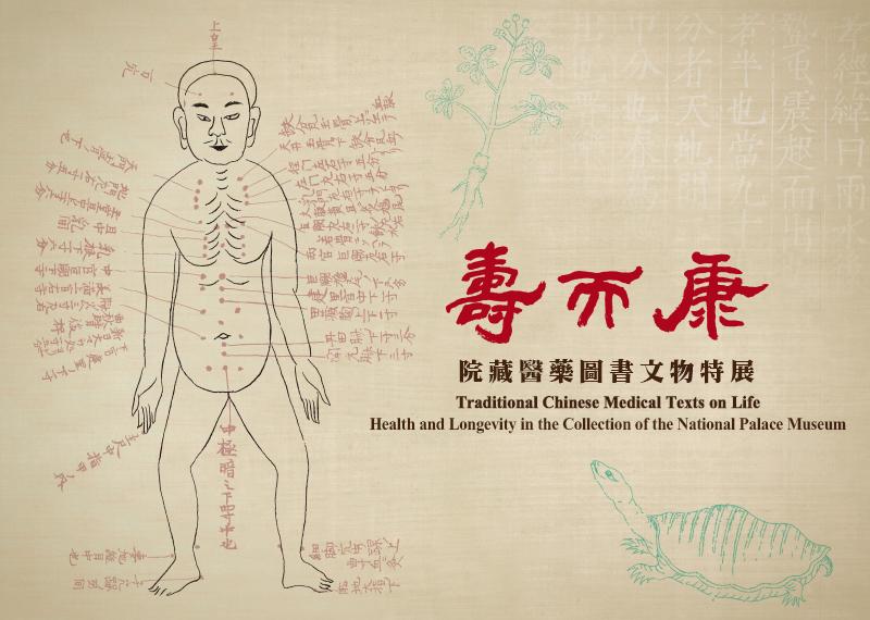 壽而康:院藏醫藥圖書文物特展