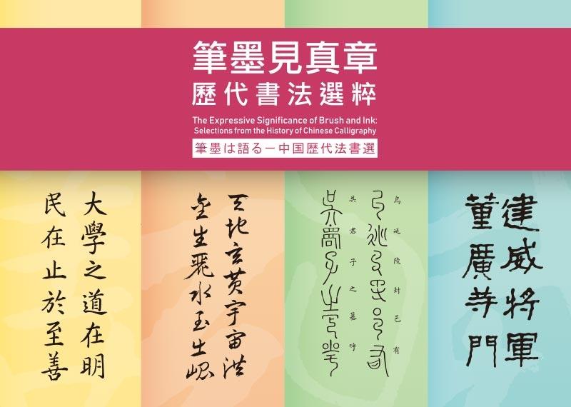 筆墨は語る─中国歴代法書選