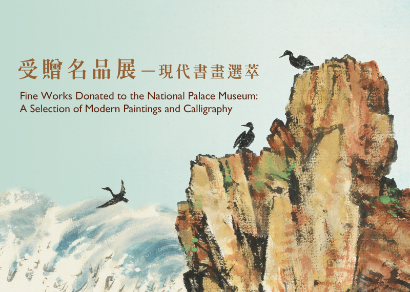 Fine Works Donated to the National Palace Museum: A Selection of Modern PaintingsFine Works Donated to the National Palace Museum: A Selection of Modern Paintings and Calligraphy