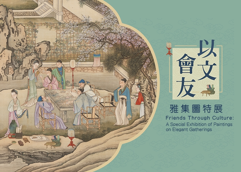 Friends Through Culture: A Special Exhibition of Paintings on Elegant Gatherings