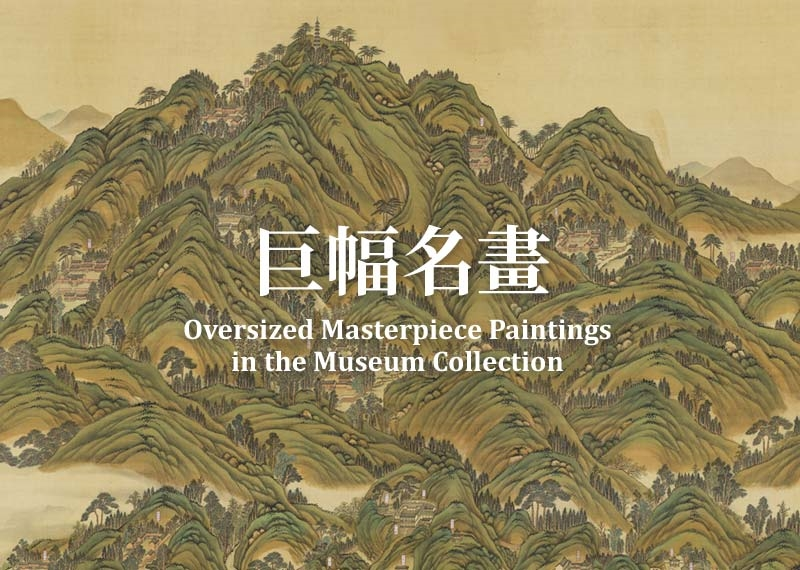 Oversized Masterpiece Paintings in the Museum Collection