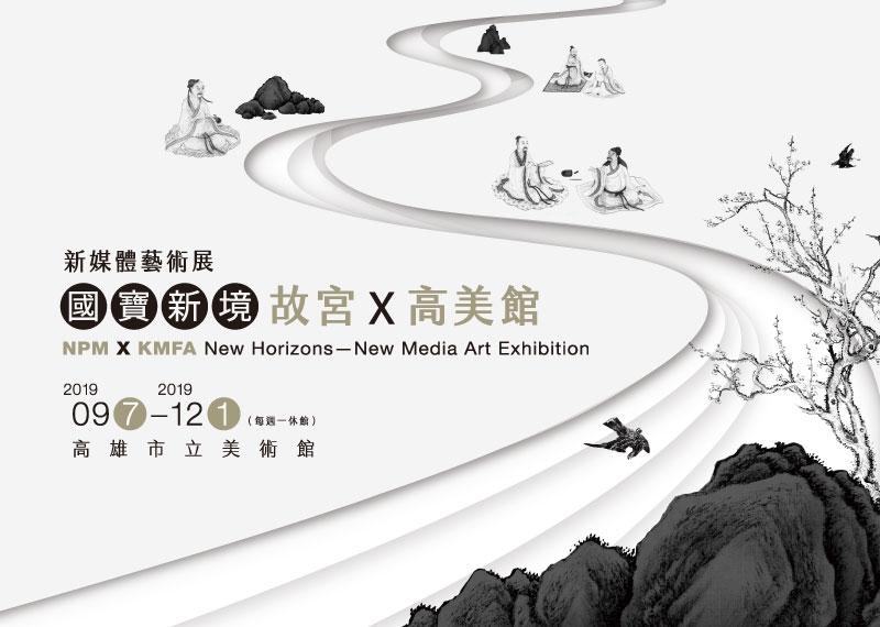 故宮x高美館:國寶新境─新媒體藝術展