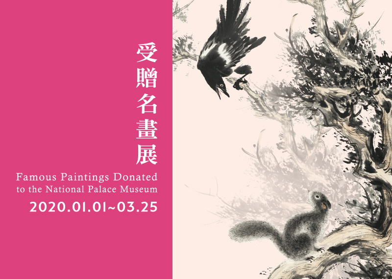 Famous Paintings Donated to the National Palace Museum