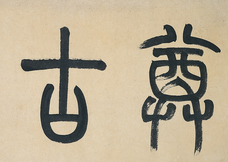 Flowing with Grace: The Story of Seal-Script Calligraphy