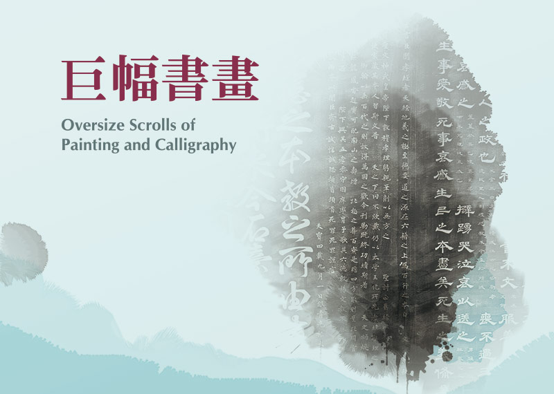 Oversize Scrolls of Painting and Calligraphy