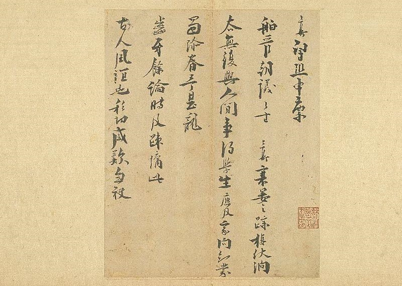 The Expressive Significance of Brush and Ink : A Guided Journey Through the History of Chinese Calligraphy