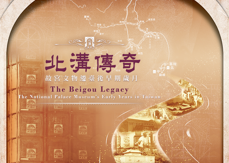 The Beigou Legacy – Early Years of the National Palace Museum in Taiwan