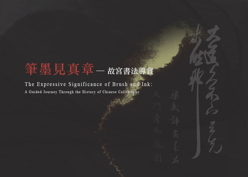 Revelatory Brushwork:A Guided Journey Through the NPM's Collection of Chinese Calligraphy