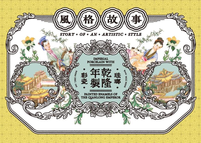 風格故事—乾隆年製琺瑯彩瓷特展