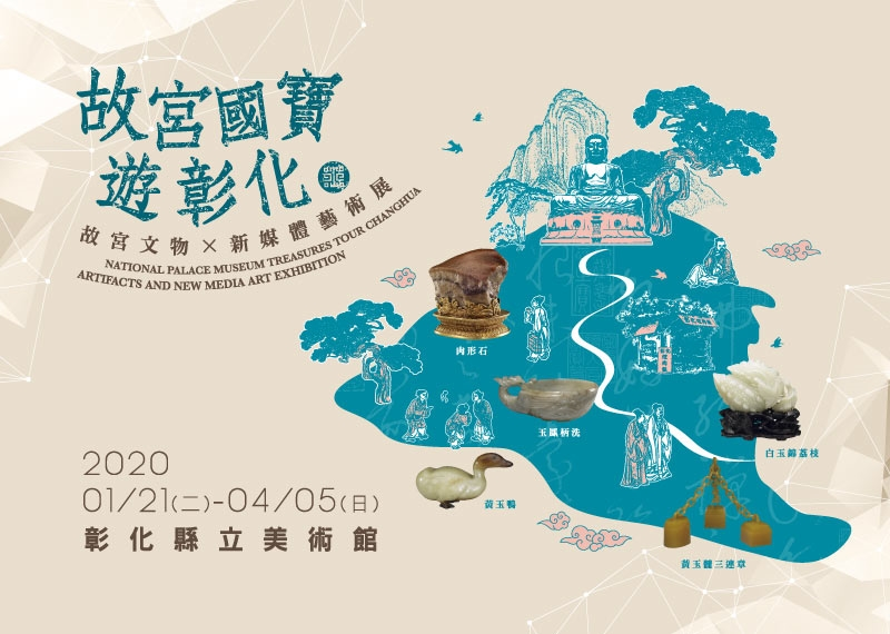National Palace Museum Treasures Tour Changhua — Artifacts and New Media Art Exhibition