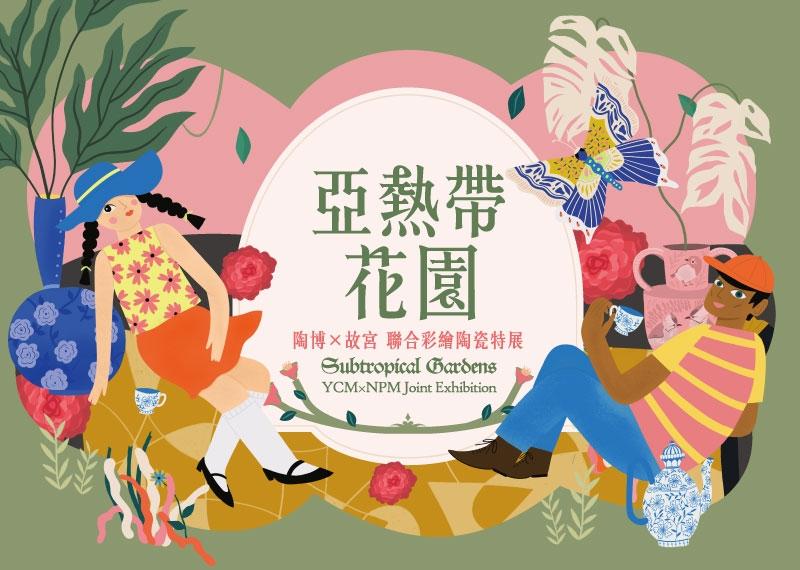 亞熱帶花園—陶博x故宮 聯合彩繪陶瓷特展