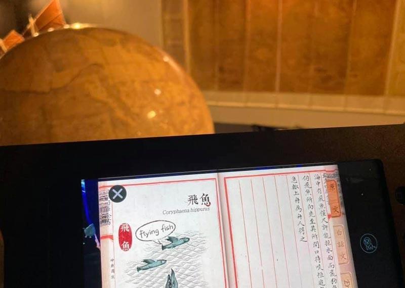 繪製世界─故宮文物藝術中的科學與科技