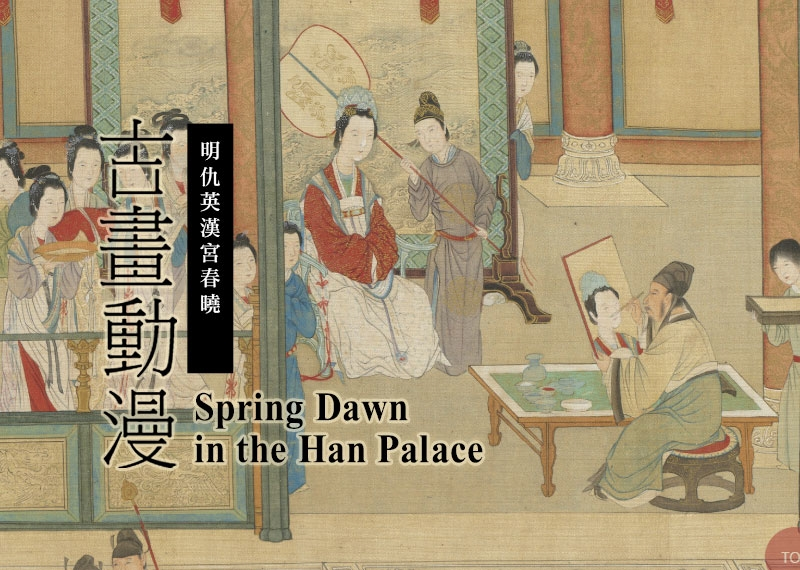 Painting Animation: Spring Dawn in the Han Palace