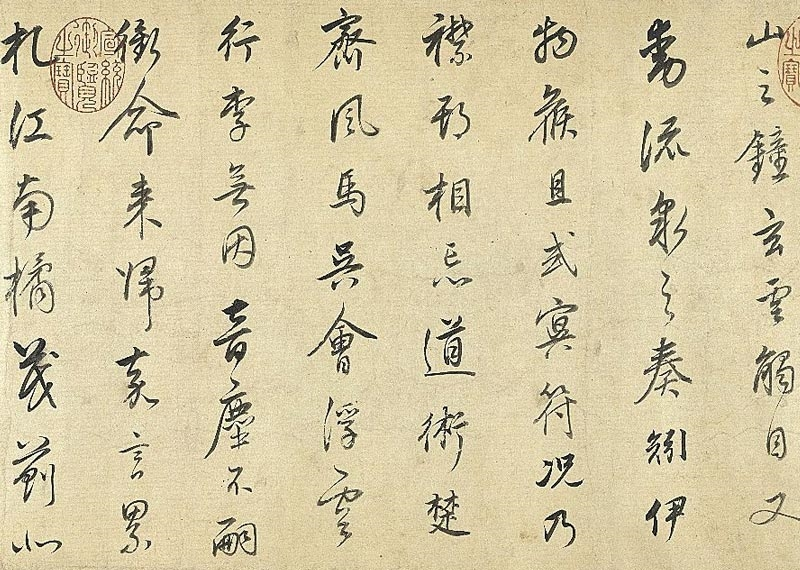 Revelatory Brushwork: A Guided Journey Through the NPM's Collection of Chinese Calligraphy