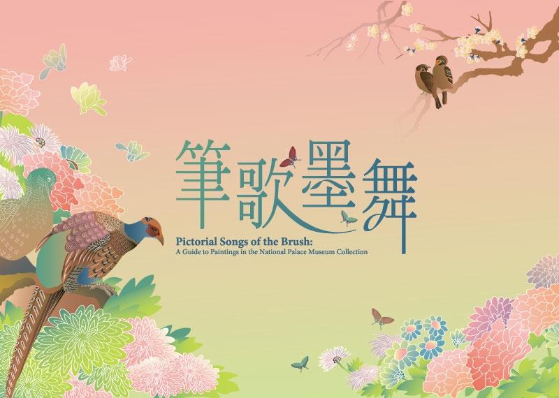筆歌墨舞─故宮絵画鑑賞ガイド