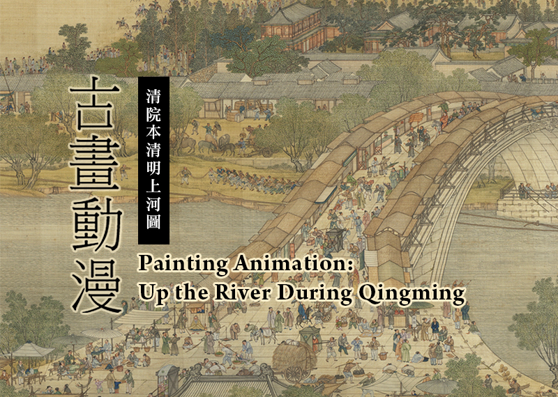 Painting Animation: Up the River During Qingming