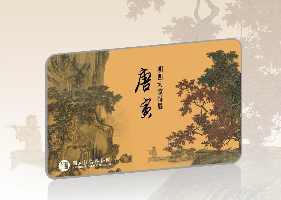 文物票卡貼系列 06