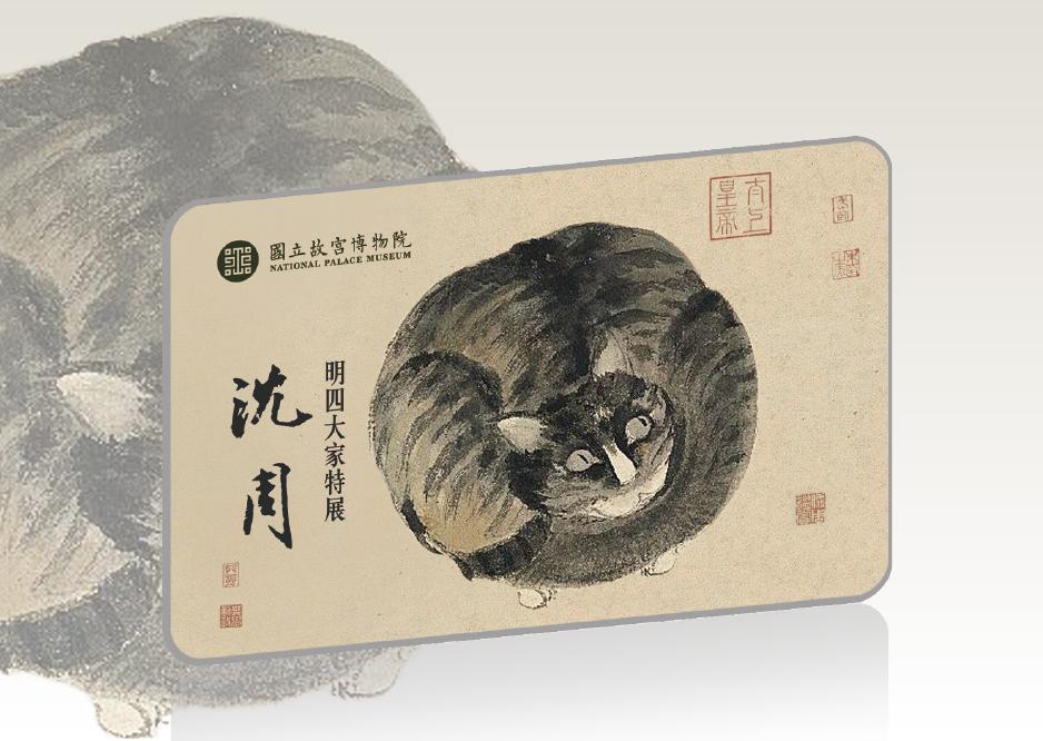 文物票卡貼系列 08