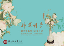 Portrayals from a Brush Divine: A Special Exhibition on the Tricentennial of Giuseppe Castiglione's Arrival in China 01