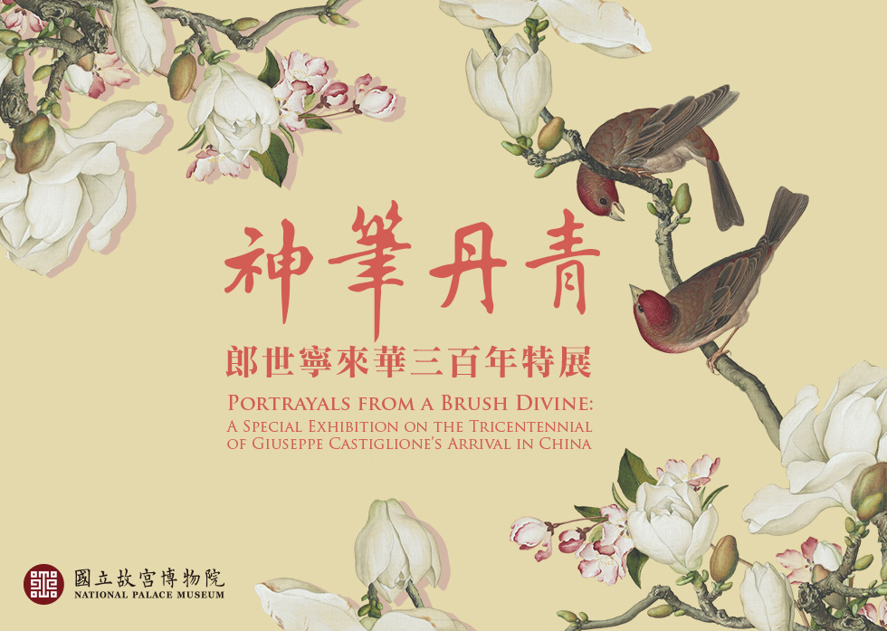 Portrayals from a Brush Divine: A Special Exhibition on the Tricentennial of Giuseppe Castiglione's Arrival in China 02