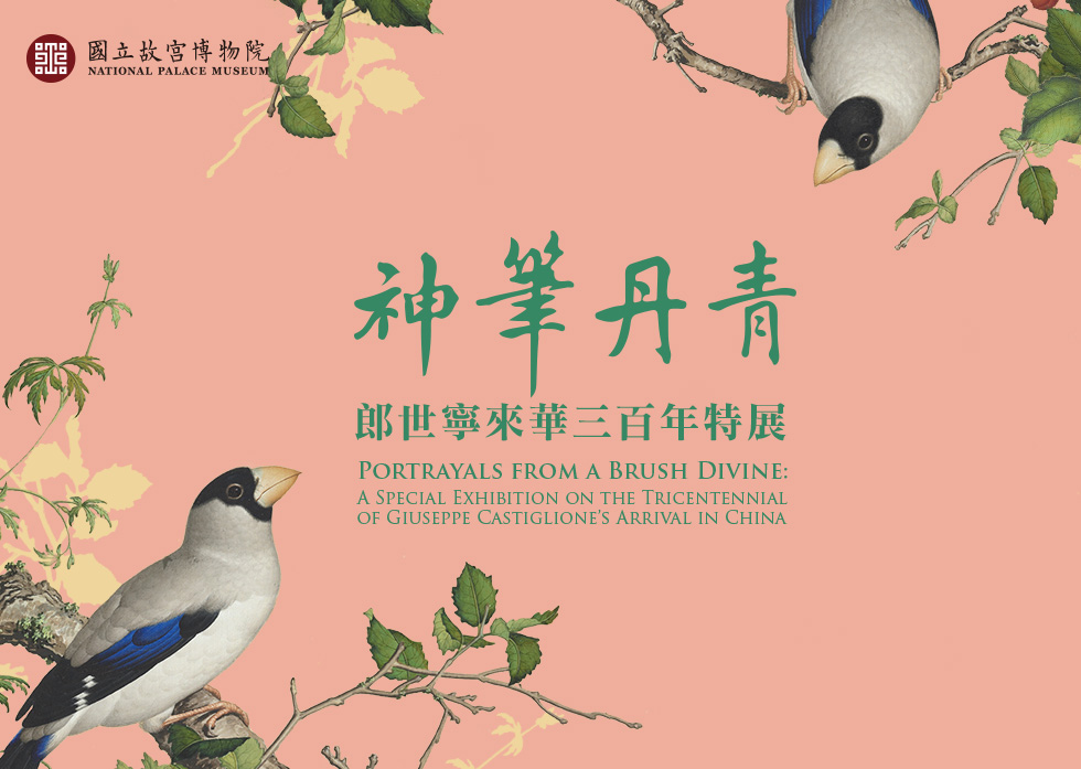 Portrayals from a Brush Divine: A Special Exhibition on the Tricentennial of Giuseppe Castiglione's Arrival in China 06