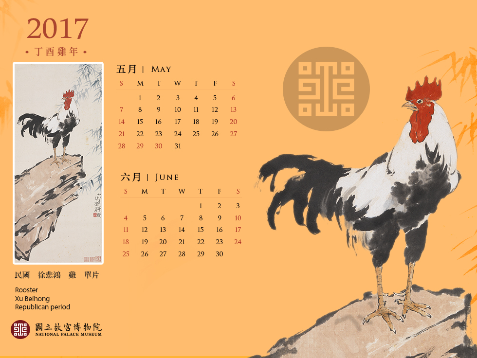 NPM Rooster Series: 05-06