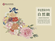 Viewing Nature in Chinese Art: A Special Exhibit of Select Artifacts from the Museum Collection to Celebrate the 2016 Tang Prize 01