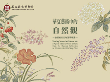 Viewing Nature in Chinese Art: A Special Exhibit of Select Artifacts from the Museum Collection to Celebrate the 2016 Tang Prize 02