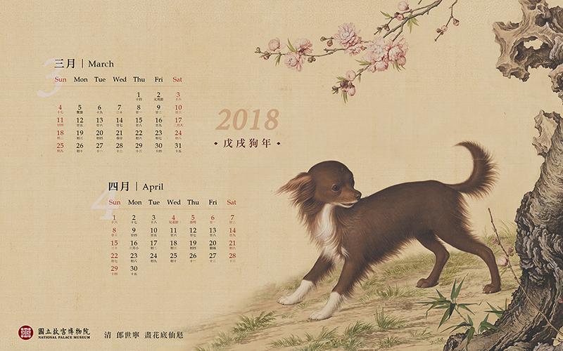 狗年系列:03-04月
