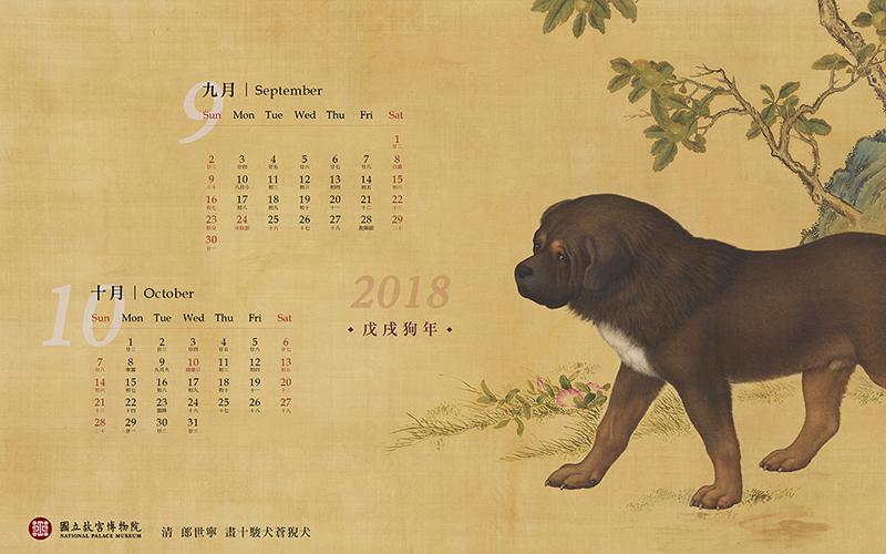 狗年系列:09-10月