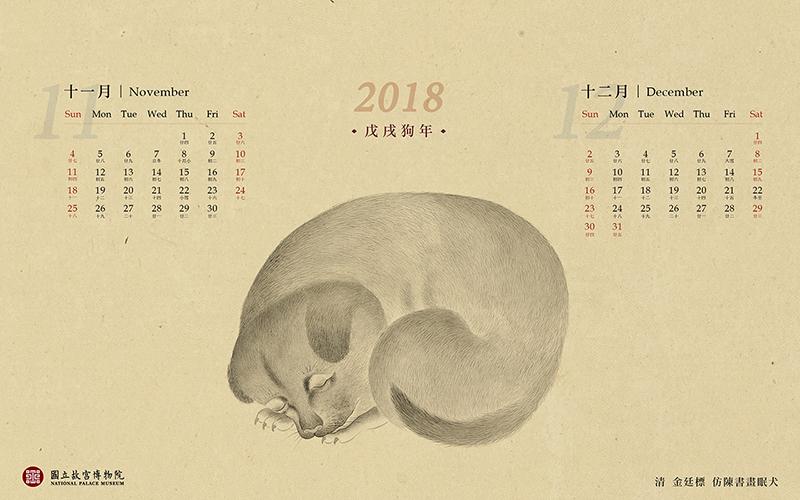 狗年シリーズ:11-12