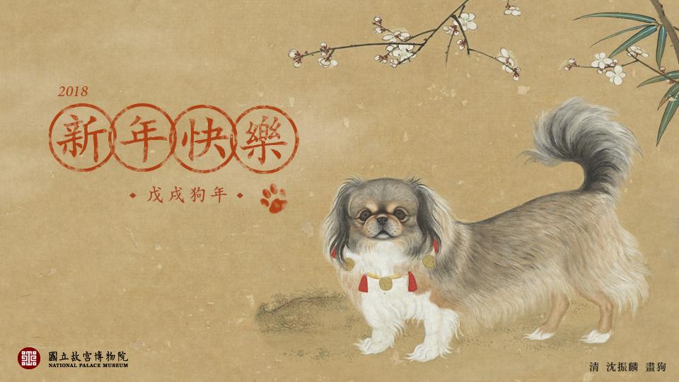 狗年賀卡-新年快樂