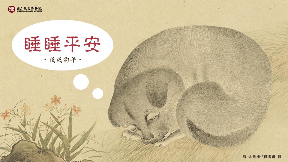 狗年賀卡-睡睡平安