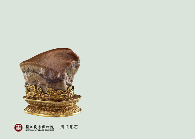 Meat-shaped Stone, Qing dynasty (1644-1911)