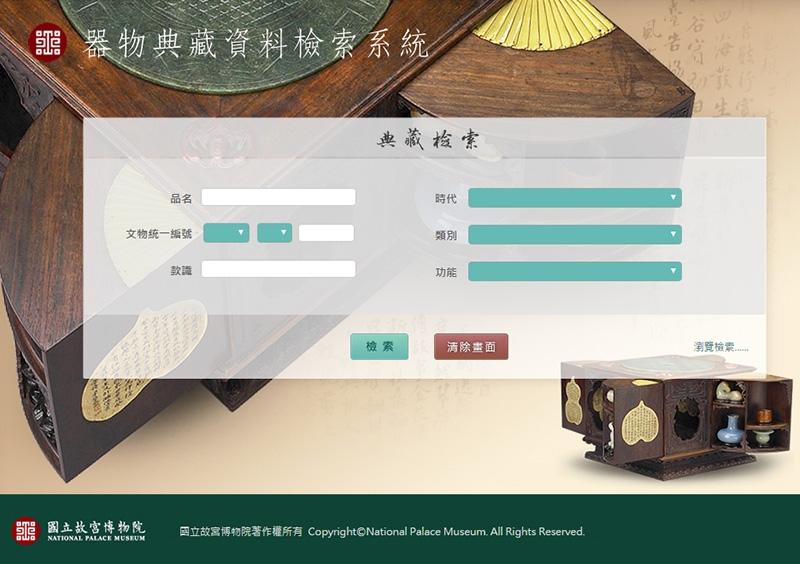 器物典藏資料檢索系統