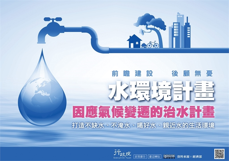 水環境計畫 因應氣候變遷的治水計畫