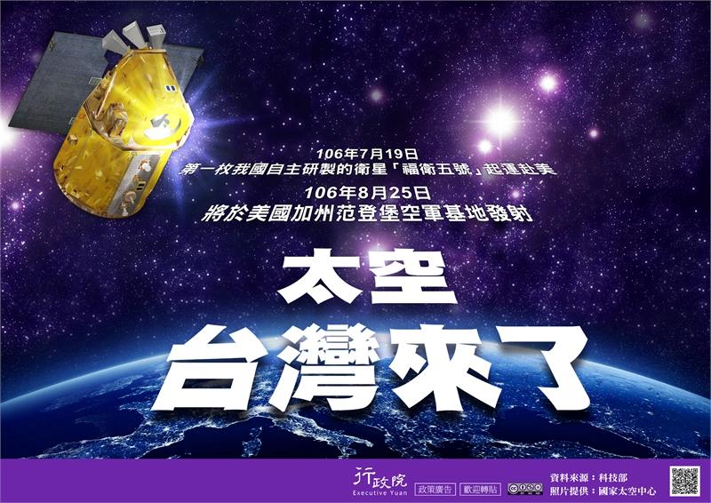 太空_台灣來了