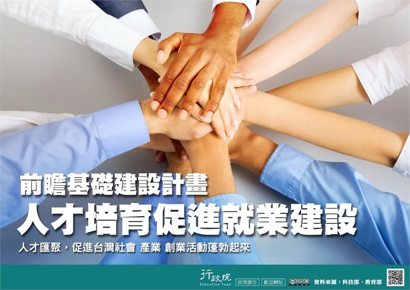 前瞻基礎建設計畫─人才培育促進就業建設