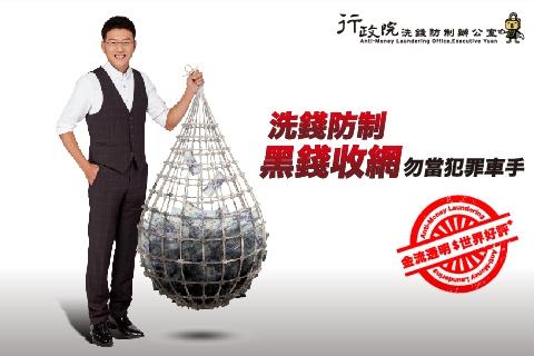洗錢防制黑錢收網1