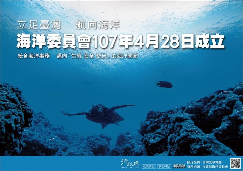 海洋委員會107年4月28日成立
