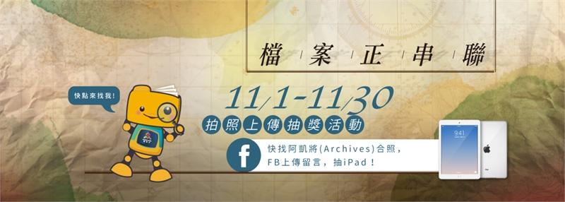 檔案正串聯圖檔(107/11/1-11/30)