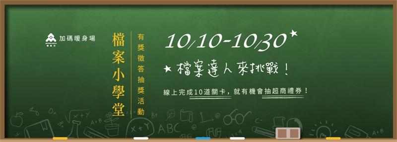 檔案小學堂圖檔(107/10/10-10/30)