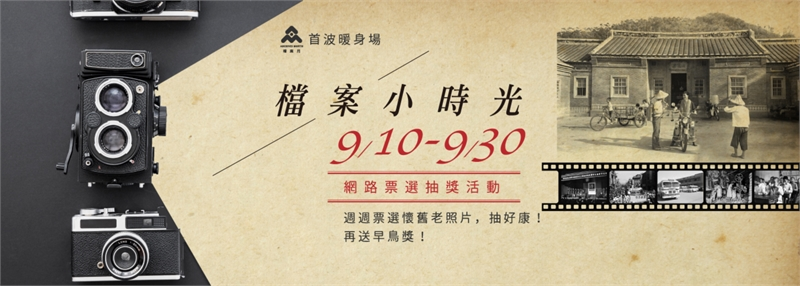 檔案小時光圖檔(107/09/10-09/30)